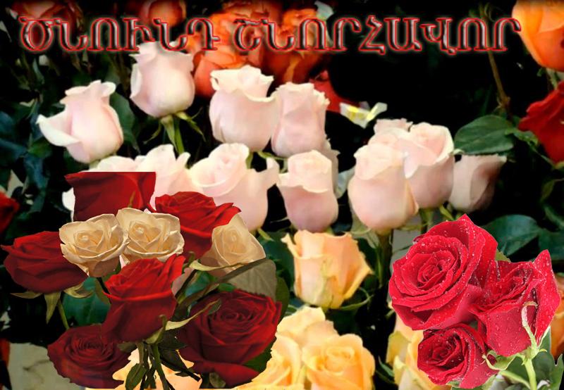 Поздравления с днем рождения на армянском языке для женщины