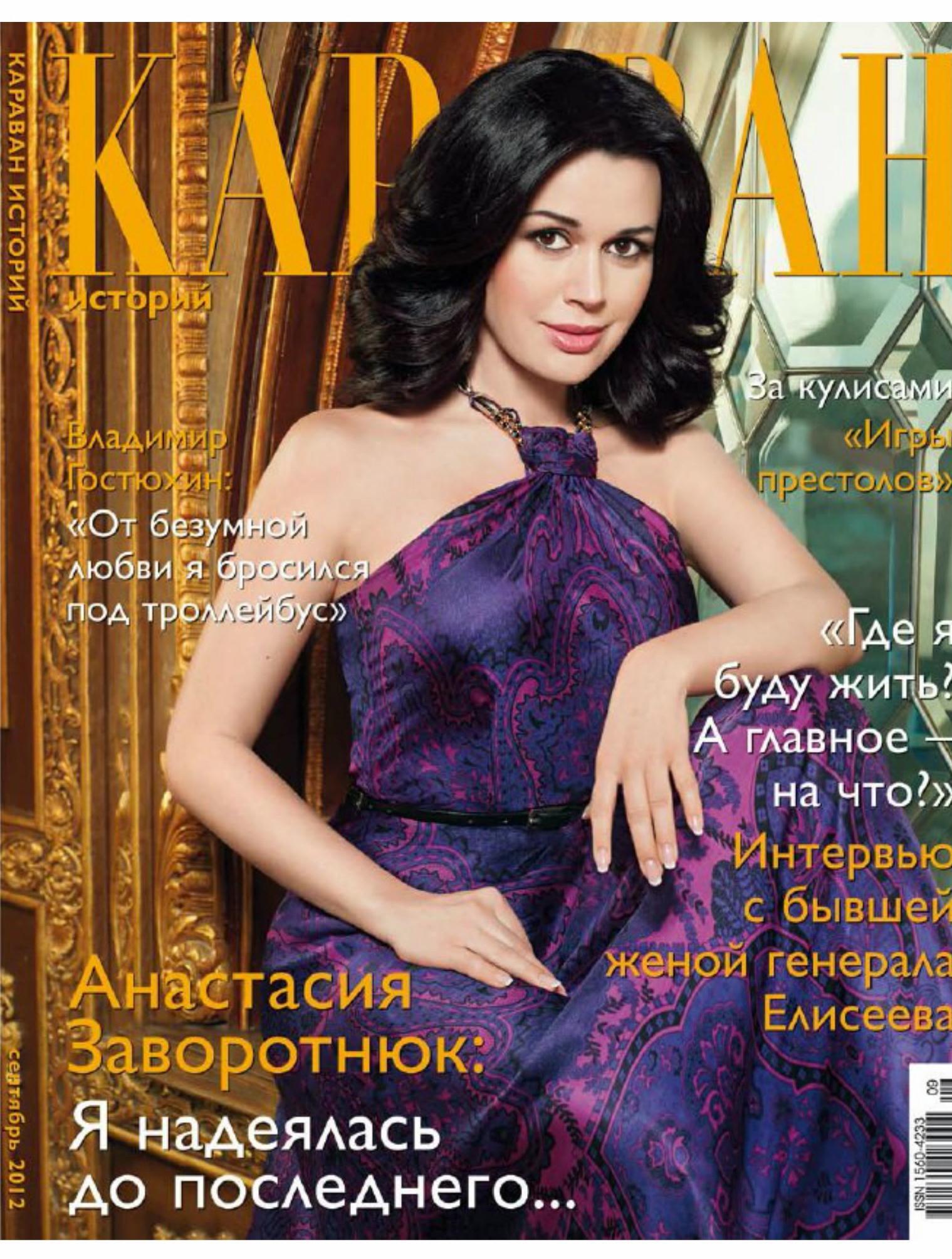 Фото из журнала настоящие жены 1 фотография