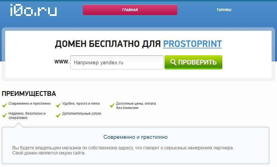 Бесплатные* RU и РФ домены всем партнерам