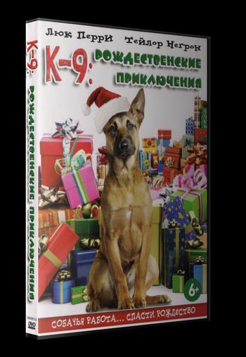 К-9: Рождественские приключения / K9 Adventures: A Christmas Tale (2012) DVDRip [Лицензия]