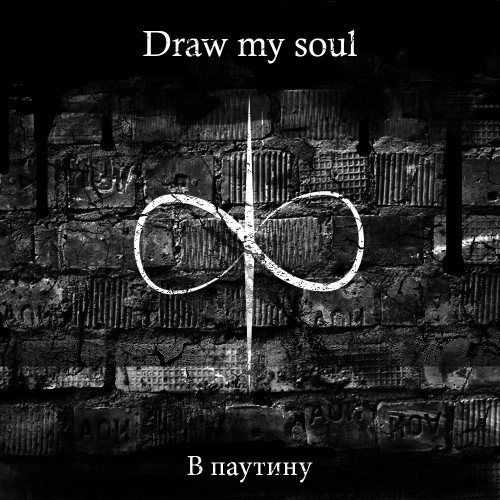Draw my Soul - Discography (2013-2020)