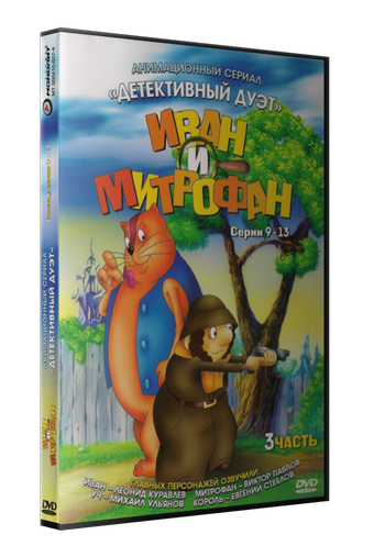 Иван и Митрофан [09-13 из 13] (1997) DVD5 R5