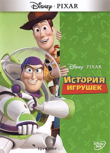 История игрушек / Toy Story (1995) DVD9 R5