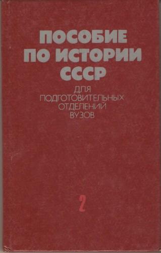Пособие по истории СССР 3c444add5f4602b55470ca3228887731