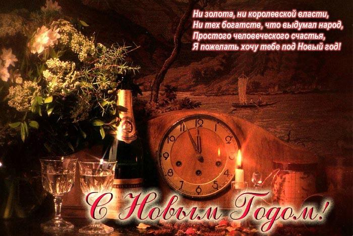 С новым годом теплое поздравление