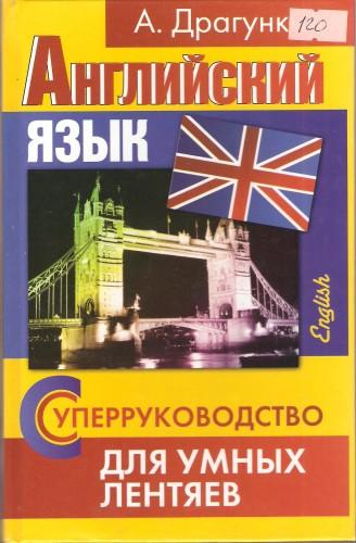 А. Драгункин. Английский язык. Суперруководство для умных лентяев 2cb08d6213d19d96d18ec1717ec710e1