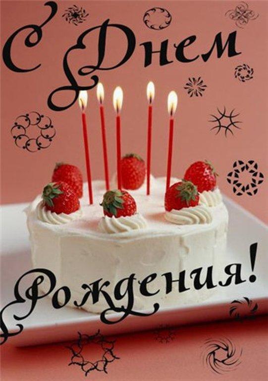 Поздравления ко дне рождения на 29 лет