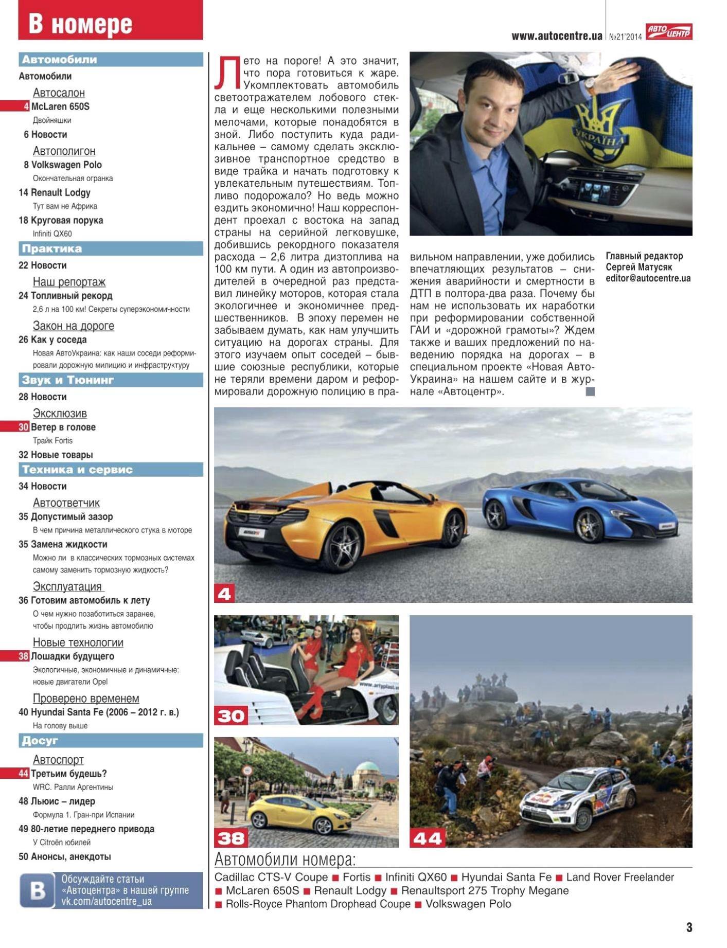 Автоцентр №21 (май 2014) PDF