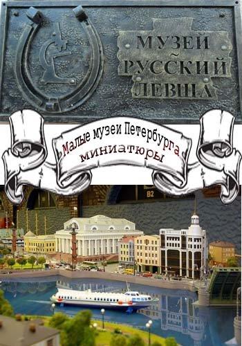 Малые музеи Петербурга. Микроминиатюра (2014)