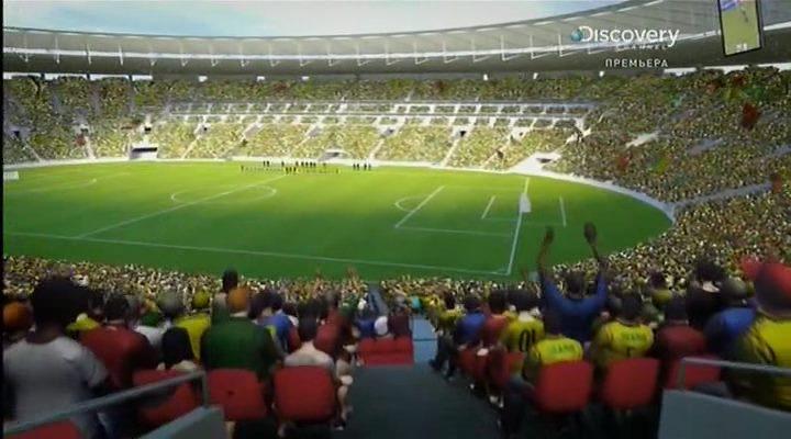 Discovery. Чемпионат мира по футболу: как это сделано / Building the World Cup: Corinthians Arena (1-2 серия из 6) (2014) SATRip )