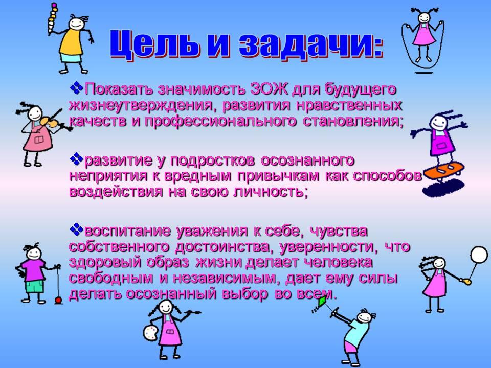 самообразование здоровый образ жизни дошкольников