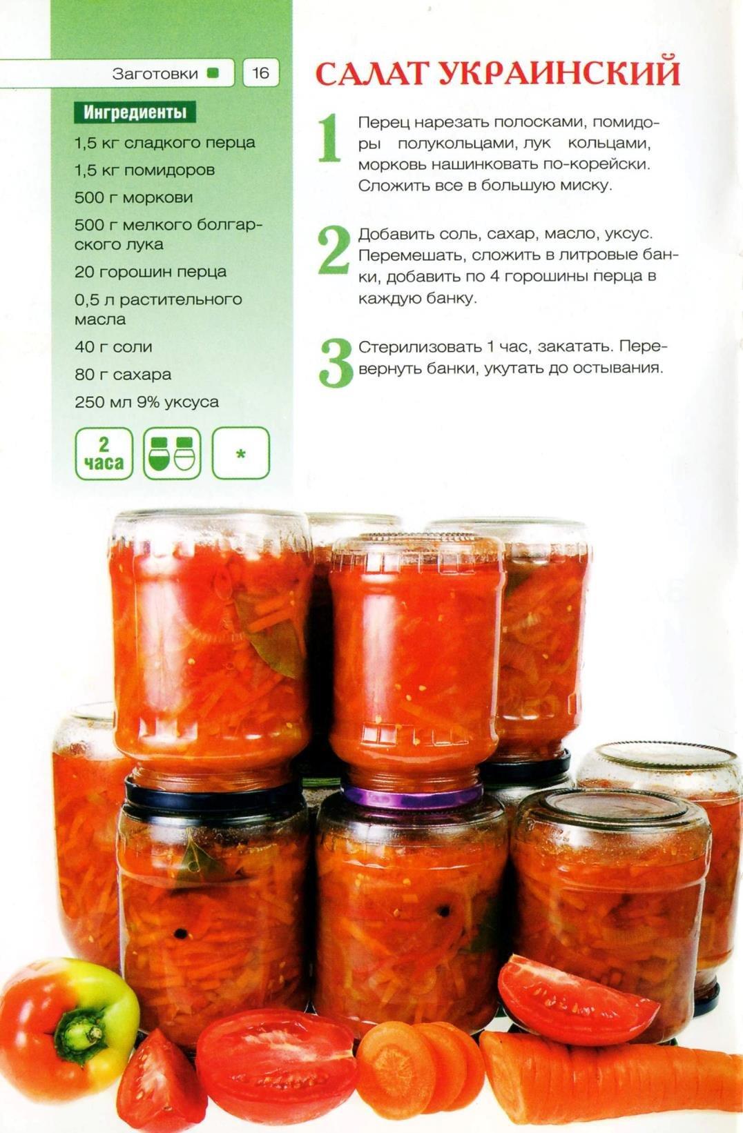 Рецепты салатов с украшениями