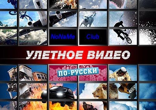 Улетное видео по-русски. Новый сезон  (2014.06.27) SATRip