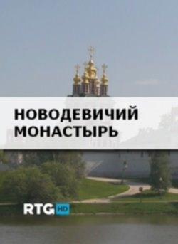 Новодевичий монастырь (2013) смотреть онлайн