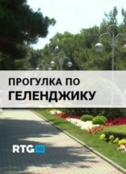 Прогулка по Геленджику (2013)