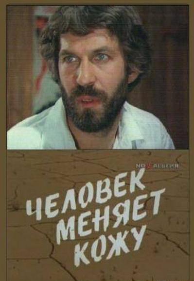Человек меняет кожу (1978) TVRip скачать через торрент бесплатно