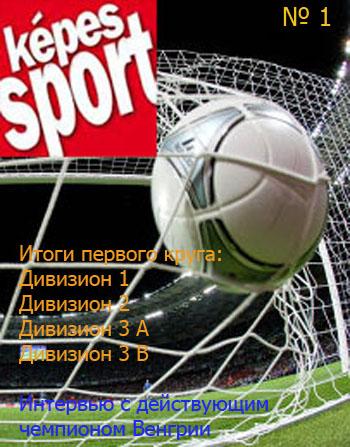 прогноз матча по футболу Айка - Балмазуйварош - фото 5