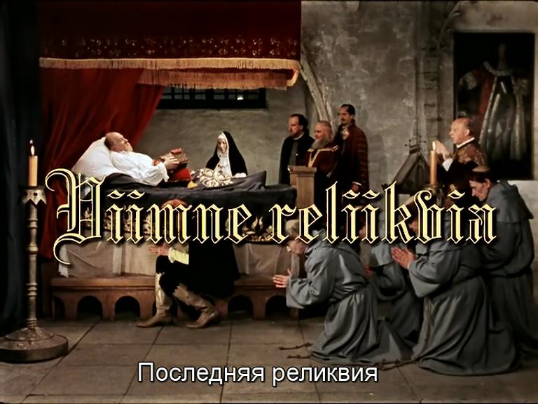 Священная реликвия фильм скачать торрент