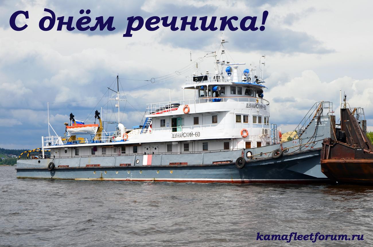 Поздравления в день водного транспорта