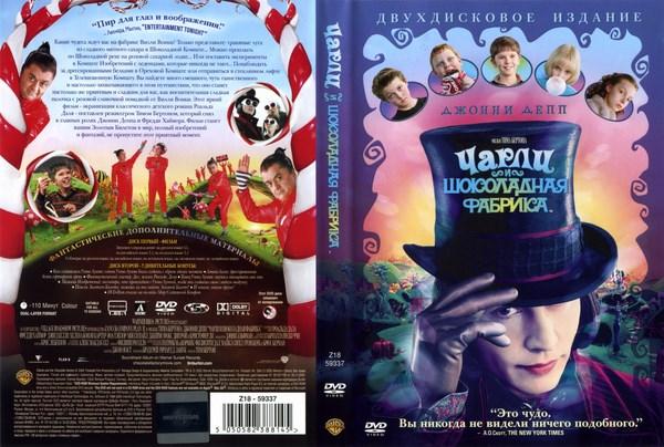 Чарли и шоколадная фабрика / Charlie and the Chocolate Factory (2005) 2xDVD9 | D | Коллекционное издание