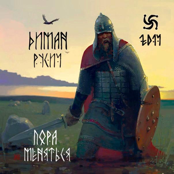 Диман Русич - Пора Меняться (2014/МР3)