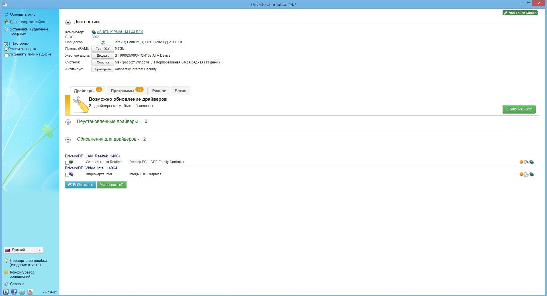 DriverPack Solution 14.7 R417 + Драйвер-Паки 14.06.6 (2014) Multi / Русский