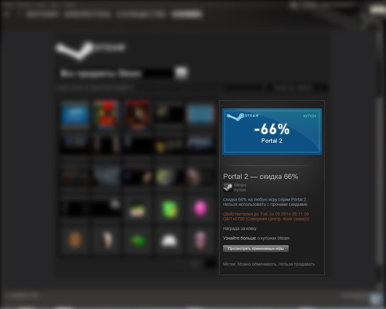 """����� """"������ -66% [STEAM]"""""""