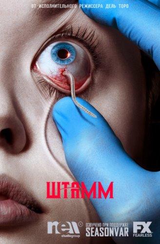 Штамм / The Strain [1 сезон 1-13 серии из 13] (2014) WEB-DLRip от HitWay | NewStudio