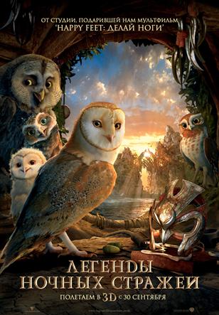 Легенды ночных стражей / Legend of the Guardians: The Owls of Ga'Hoole (2010) BDRip 720p | [Hand Made 60fps] [UKR]