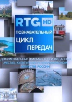 ������������� ��� [RTG HD] (2013) HDTVRip