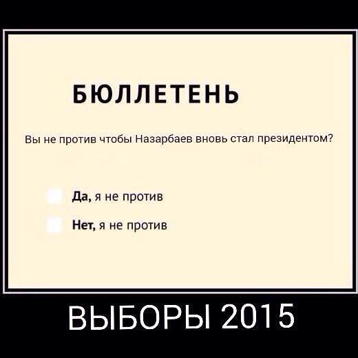 В Казахстане досрочно выбирают президента - Цензор.НЕТ 1387