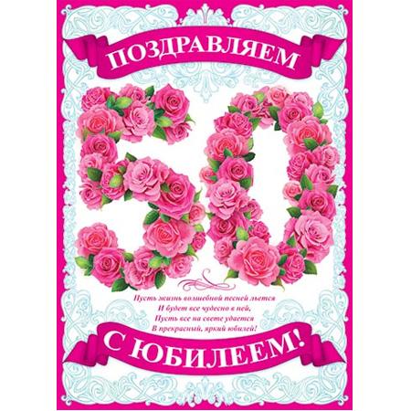 Поздравления с юбилеем 50 женщине картинки