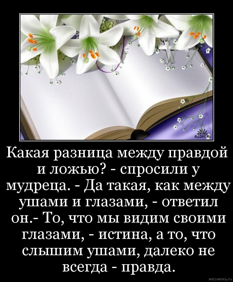 Кто автор афоризма истина всегда торжествует
