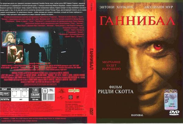 Ганнибал Лектер. Пенталогия / Hanniball Lecter. Pentalogy (1986-2007) 6xDVD9
