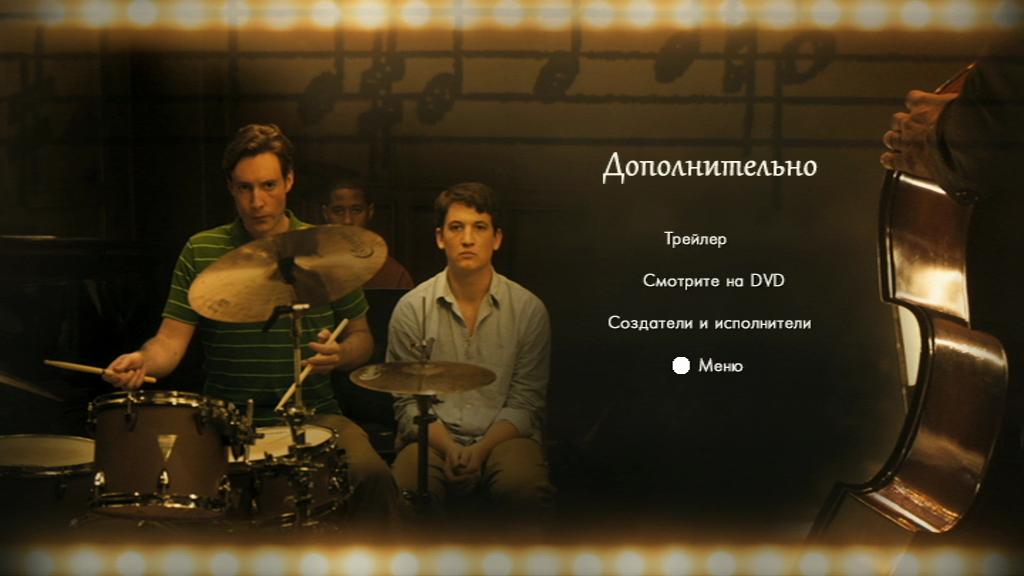 ����������� / Whiplash (2014) DVD9 | ��������