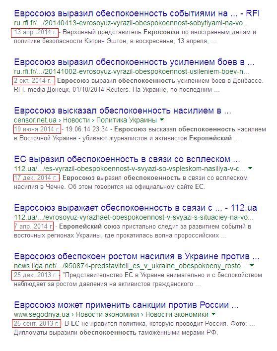 В Евросоюзе заявили, что не имеют официальных оснований для отправки в Украину миротворцев - Цензор.НЕТ 8005