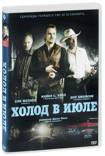 Холод в июле / Cold in July (2014) DVD9 | DUB | Лицензия