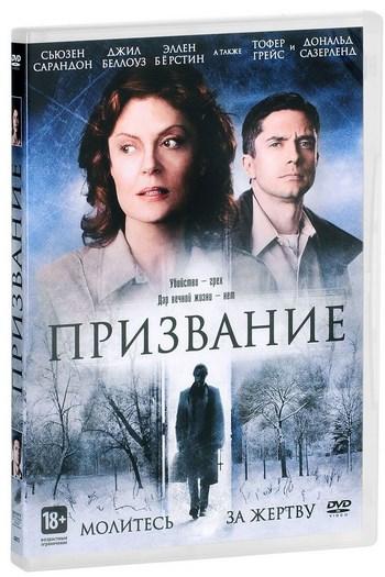 Призвание / The Calling (2014) DVD9   MVO   Лицензия