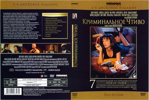 Криминальное чтиво / Pulp Fiction (1994) 2xDVD9 | DUB | Коллекционное издание