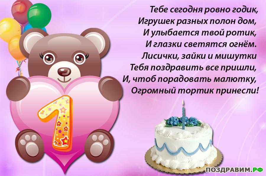 Поздравления с днем рождения дочери подруги короткие
