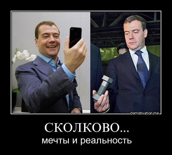 """""""Откуда этот звук? Я подумал, что это аплодисменты"""", - Медведева экстренно эвакуировали из Сколково - Цензор.НЕТ 3448"""