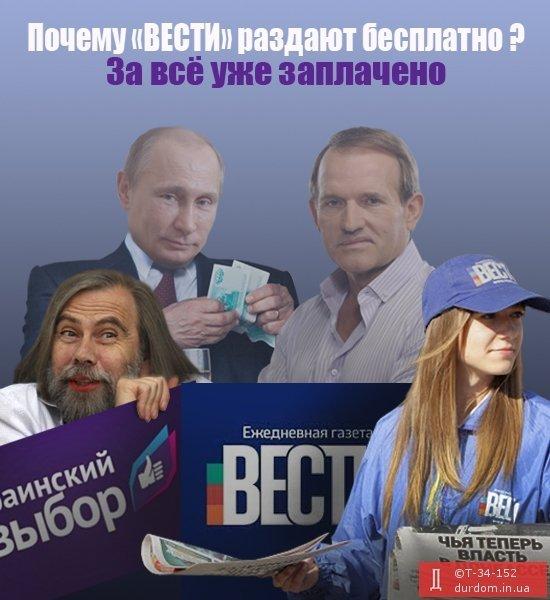 """Наливайченко надеется, что суд отменит регистрацию газеты """"Вести"""" - Цензор.НЕТ 2681"""