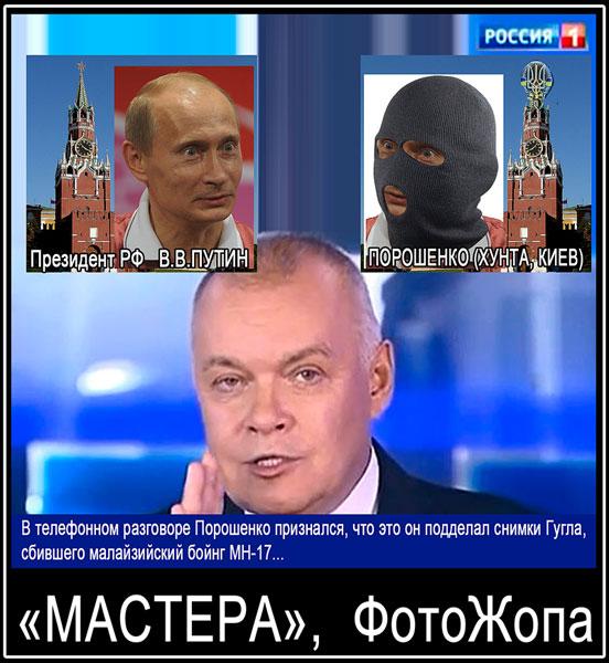 """В России признали, что малайзийский """"Боинг"""" сбили из """"Бука"""" - Цензор.НЕТ 3425"""