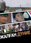 Қазақша Фильм: Жалған дүние (2012)
