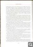 С. Касаткина. Усадьбы Заволжья 5b310080d64ad9358fe1db7d5f8a3b1c