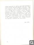 А. Григоров. Родная земля 6799e69dccf64c3f5c61c44bdc6840c9