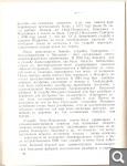 А. Григоров. Родная земля 8a3301a67b30fcc76d82a790f809f3e4