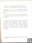А. Григоров. Родная земля Bbd5869cb37958d986e1f9b7d789eaa5