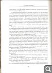 С. Касаткина. Усадьбы Заволжья Bff5d00a0b64a9f7903c20ce7d18f752