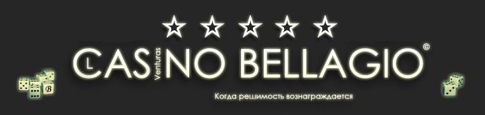 татуировка казино bellagio